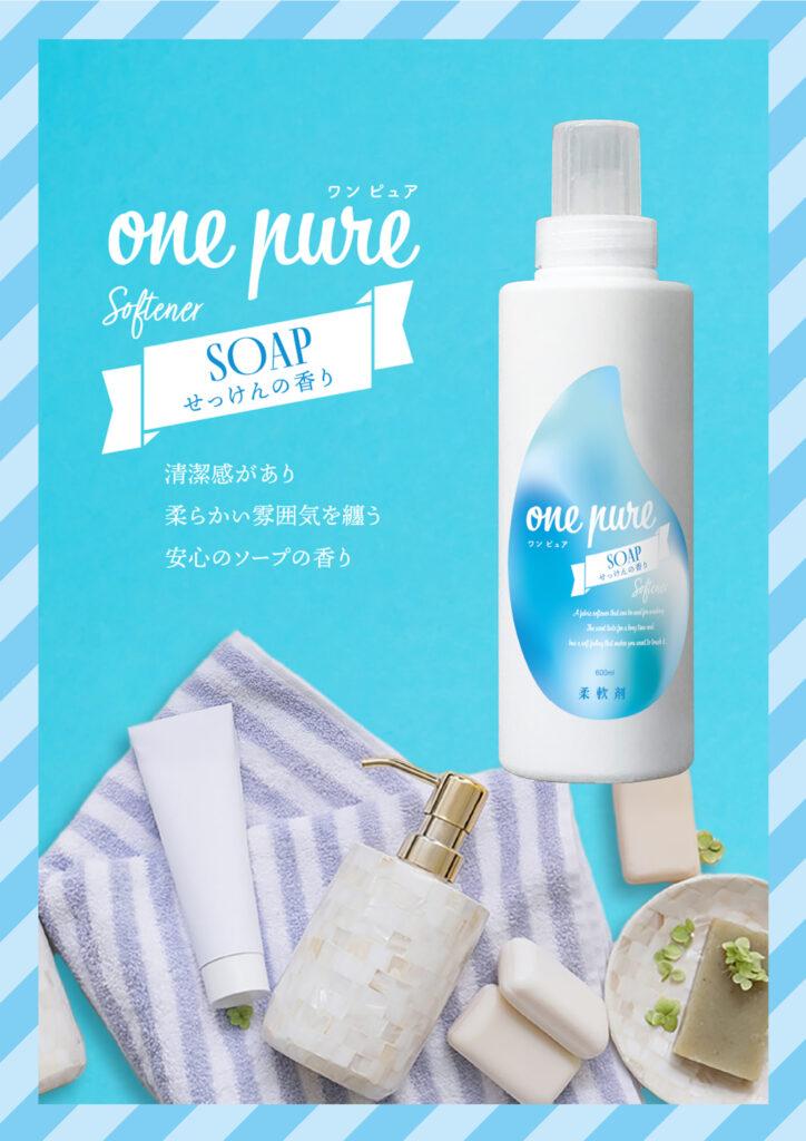 one pure せっけんの香り